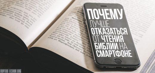 Почему лучше отказаться от чтения Библии на смартфоне