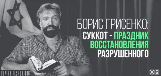 Борис Грисенко: Суккот - праздник восстановления разрушенного