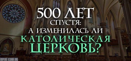 500 лет спустя: А изменилась ли Католическая Церковь?