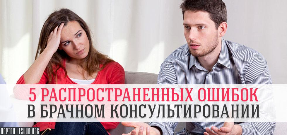 5 распространённых ошибок в брачном консультировании