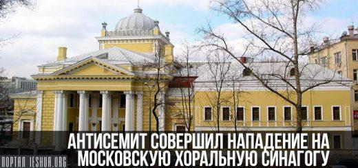 Антисемит совершил нападение на Московскую хоральную синагогу
