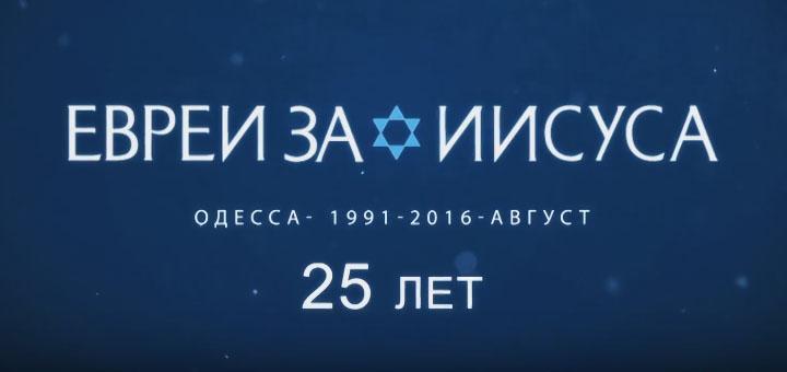 Евреи за Иисуса. 25 лет служения в Одессе