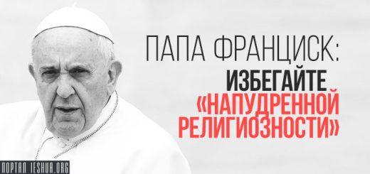 Папа Франциск: избегайте «напудренной религиозности»