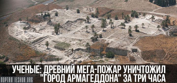 """Ученые: древний мега-пожар уничтожил """"город Армагеддона"""" за три часа"""