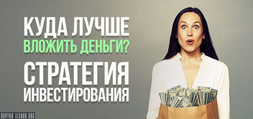 Куда лучше вложить деньги? Стратегия инвестирования