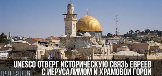 UNESCO отверг историческую связь евреев с Иерусалимом и Храмовой горой
