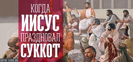 Когда Иисус праздновал Суккот
