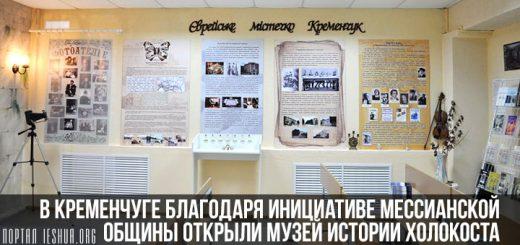 В Кременчуге благодаря инициативе мессианской общины открыли музей истории Холокоста