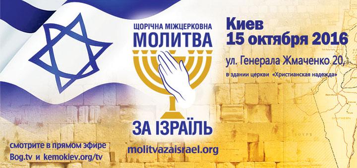 Церкви и общины Украины объединятся в молитве за Израиль