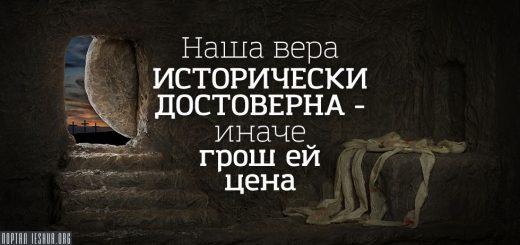 Наша вера исторически достоверна - иначе грош ей цена