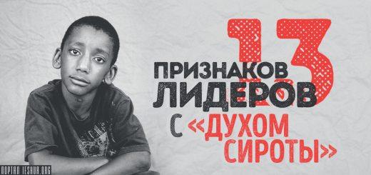 """13 признаков лидеров с """"духом сироты"""""""