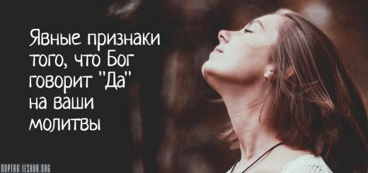 """Явные признаки того, что Бог говорит """"Да"""" на ваши молитвы"""