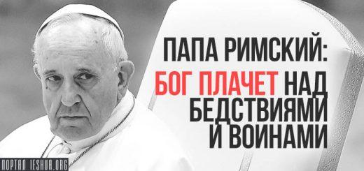 Папа Римский: Бог плачет над бедствиями и войнами