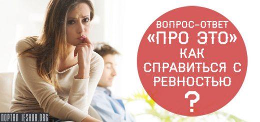 «Про ЭТО»: Как справиться с ревностью?