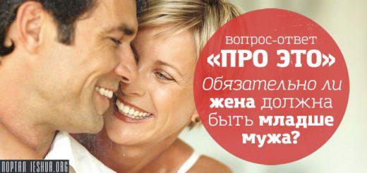 «Про ЭТО»: Обязательно ли жена должна быть младше мужа?