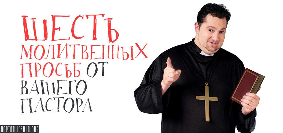 Шесть молитвенных просьб от вашего пастора