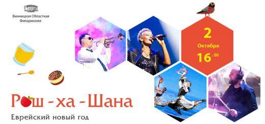 Рош hа-Шана 5777 в Виннице: праздничный концерт. Фото