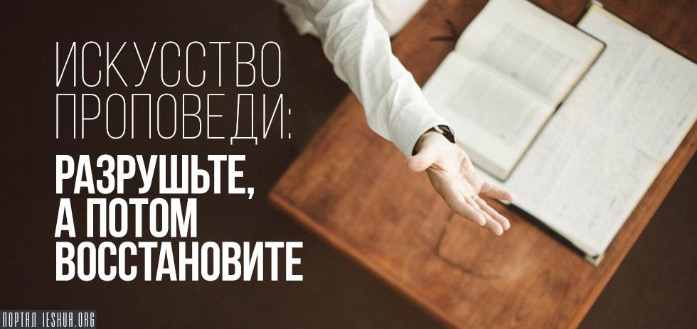 Искусство проповеди: разрушьте, а потом восстановите