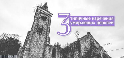 Три типичные изречения умирающих церквей