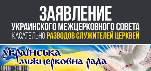 Заявление Украинского Межцерковного Совета касательно разводов служителей церквей