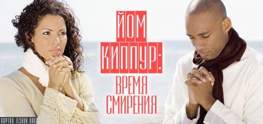 Йом Киппур: время смирения