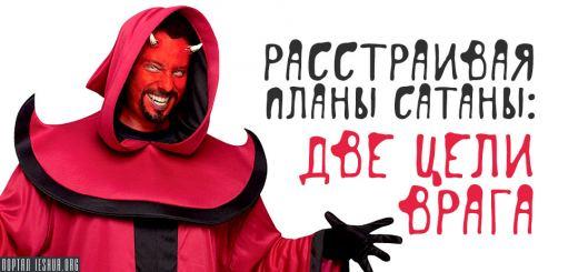 Расстраивая планы сатаны: две цели врага