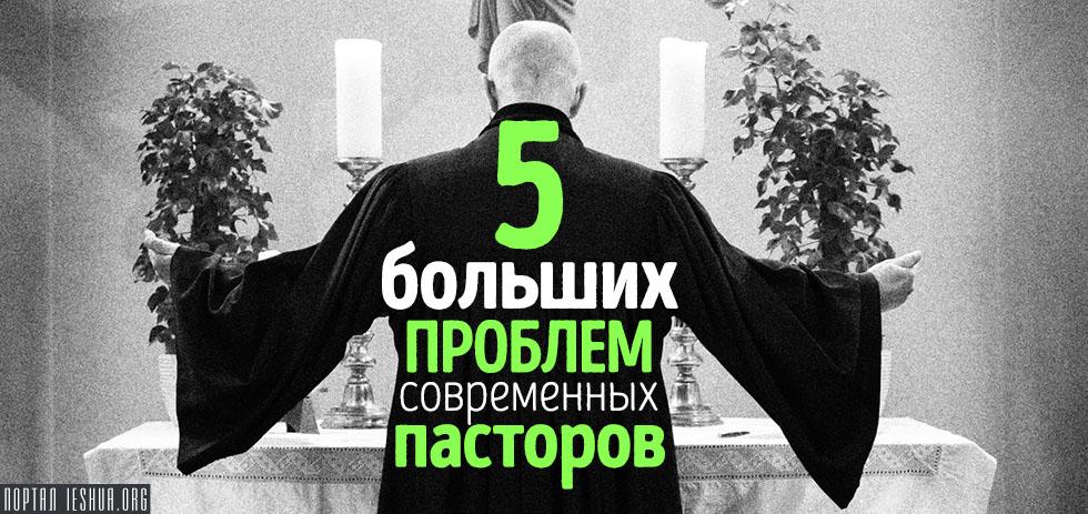 5 больших проблем современных пасторов
