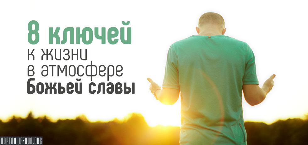 8 ключей к жизни в атмосфере Божьей славы