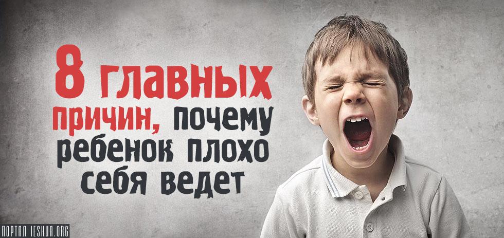 8 главных причин, почему ребенок плохо себя ведет