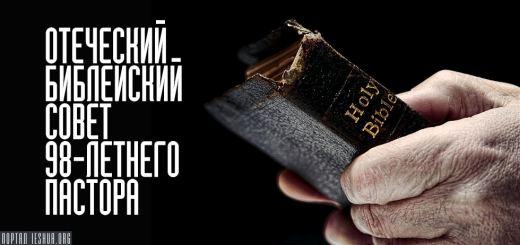 Отеческий библейский совет 98-летнего пастора