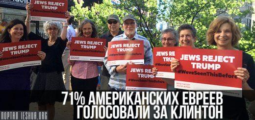 71% американских евреев голосовали за Клинтон