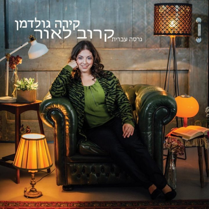 Kyra Goldman - By The Light (Hebrew Version) (2016)