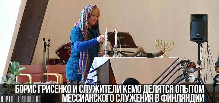 Борис Грисенко и служители КЕМО делятся опытом мессианского служения в Финляндии