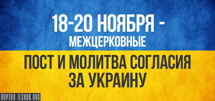 18-20 ноября - межцерковные пост и молитва согласия за Украину