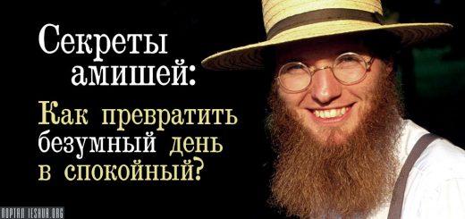 Секреты амишей: Как превратить безумный день в спокойный?
