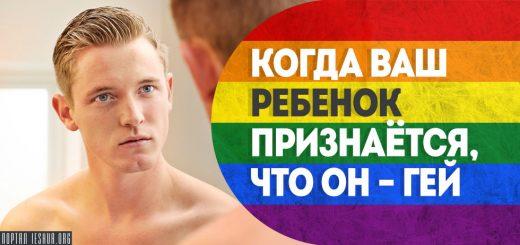 Когда Ваш ребенок признаётся, что он - гей