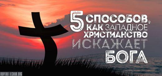 5 способов, как западное христианство искажает Бога