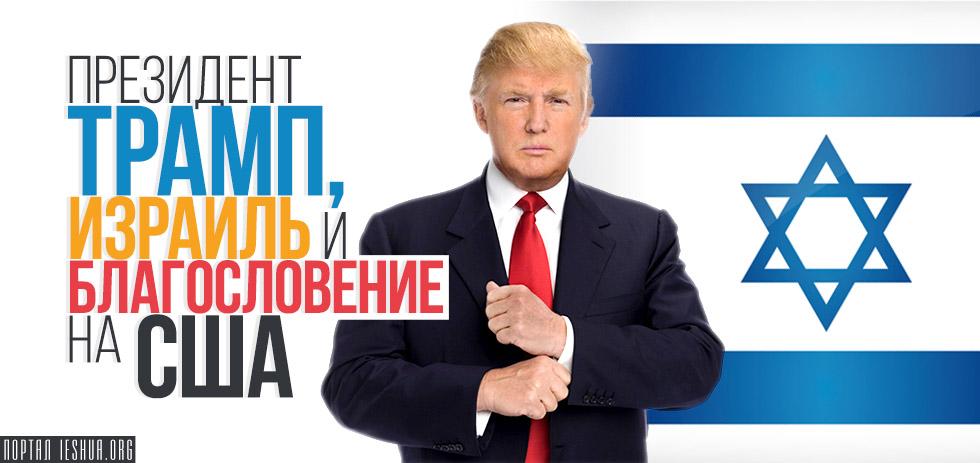 Президент Трамп, Израиль и благословение на США