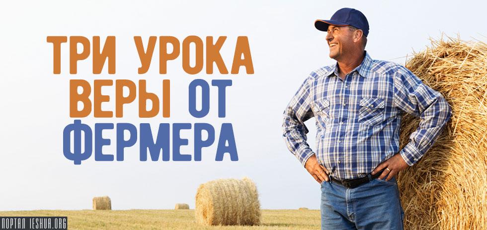 Три урока веры от фермера