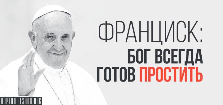 Франциск: Бог всегда готов простить