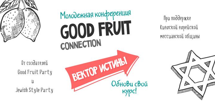 Скоро: молодежная конференция Good Fruit Connection в Киеве!