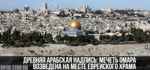 Древняя арабская надпись: мечеть Омара возведена на месте еврейского Храма