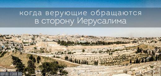 Когда верующие обращаются в сторону Иерусалима
