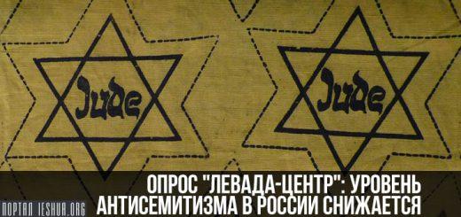 """Опрос """"Левада-Центр"""": уровень антисемитизма в России снижается"""