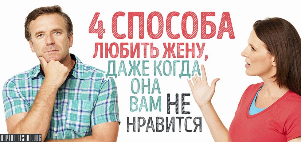 4 способа любить жену, даже когда она вам не нравится