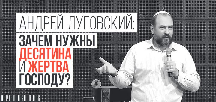 Андрей Луговский: Зачем нужны десятина и жертва Господу?