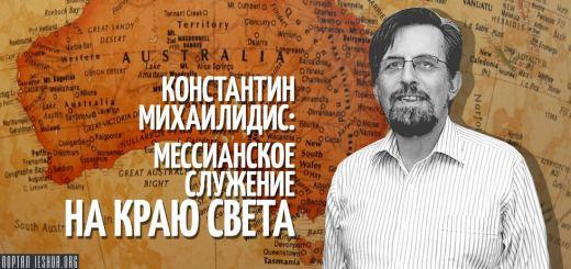 Константин Михайлидис: мессианское служение на краю света, в Австралии