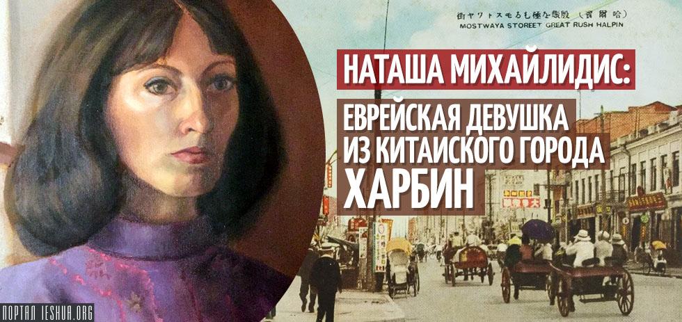 Наташа Михайлидис: Еврейская девушка из китайского города Харбин