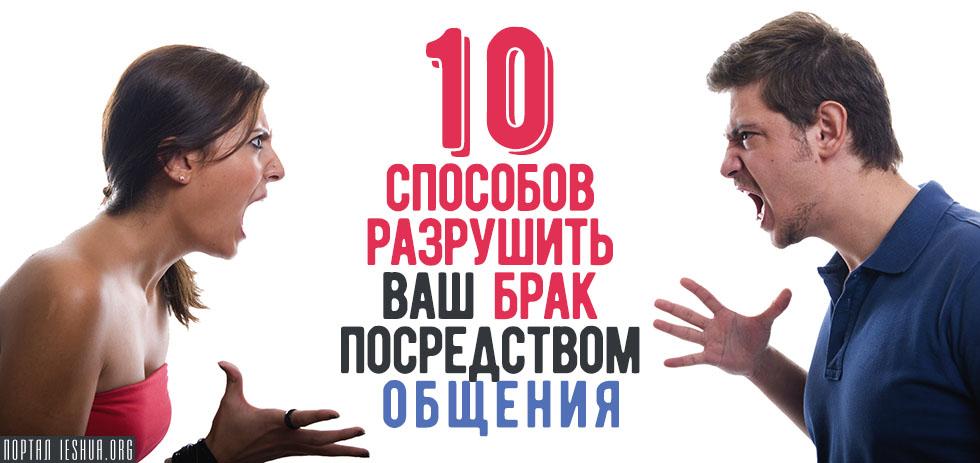10 способов разрушить ваш брак посредством общения