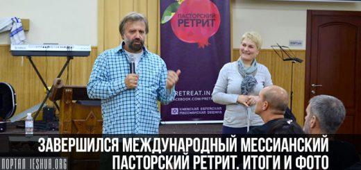 Завершился международный мессианский пасторский ретрит. Итоги и фото